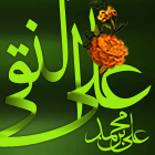 امام علی النقی الهادی(ع)