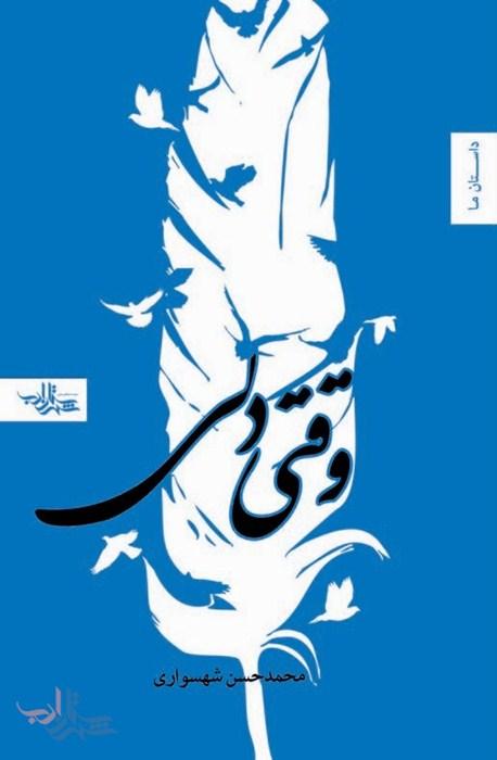 رمان وقتی دلی، محمد حسن شهسورای