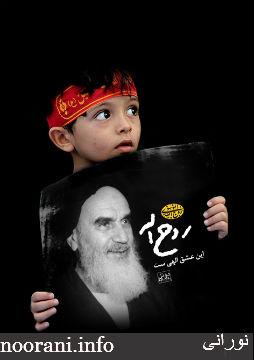 امام خمینی،ماه همیشه هست!